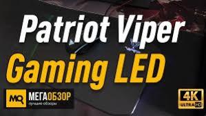 Обзор <b>Patriot Viper</b> Gaming LED (PV160UXK). Игровой <b>коврик</b> с ...