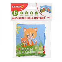 Мягкие книжки для малышей в Алматы. Сравнить цены, купить ...