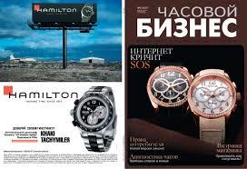 "Журнал ""Часовой Бизнес"" 6-2007 by <b>Watch</b> Media Publishing ..."