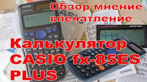 <b>Калькулятор CASIO fx</b>-85ES PLUS - YouTube