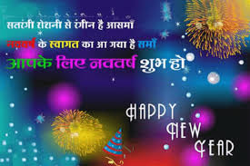 Latest* Happy New Year Sms in Hindi of 2016 | Happy New Year 2016 ... via Relatably.com