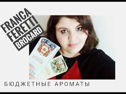 <b>MY CUP OF</b> TEA | Бюджетные ароматы | <b>Brocard</b> | Новинки ...