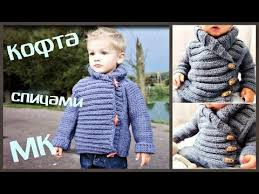 Вязаная кофта-куртка спицами для малыша!) МК!) - YouTube ...
