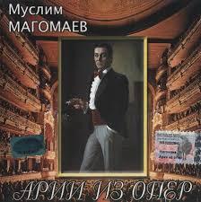 """<b>Арии</b> из опер"" | <b>Муслим Магомаев</b>"