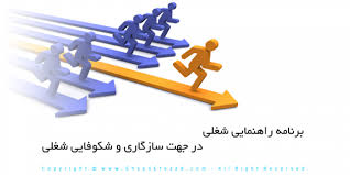 Image result for ‫مشاوره شغلی‬‎