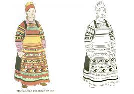 Иллюстрация 1 из 5 для <b>Русский народный костюм</b>. <b>Посмотри</b> и ...