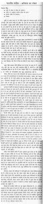 essay on n music in hindi