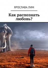<b>Ярослава Лим</b>, все книги автора: 65 книг - скачать в fb2, txt на ...