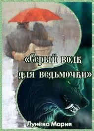 """Книга """"<b>Серый волк</b> для ведьмочки (СИ)"""" - Лунёва Мария - Читать ..."""