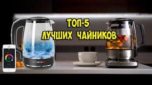 ТОП-5 лучших умных <b>чайников</b> для дома. - YouTube