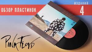 Обзор и сравнение пластинок Pink Floyd - <b>Delicate Sound Of</b> ...