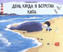 """<b>Книга</b>: """"День, когда я встретил кита"""" - <b>Бенджи</b> Дэвис. Купить книгу ..."""