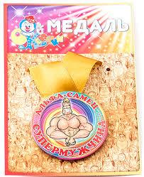 """<b>Медаль</b> сувенирная <b>Эврика</b> """"Альфа-самец Супермужчина"""""""