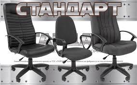 СТАНДАРТ от CHAIRMAN - абсолютно новая линейка офисных ...