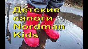 Детские <b>сапоги Nordman Kids</b> - YouTube