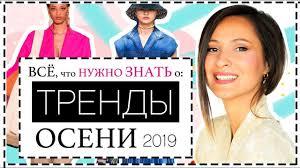 21 ГЛАВНЫЙ МОДНЫЙ ТРЕНД ОСЕНИ 2019 - КАК НОСИТЬ, ГДЕ ...