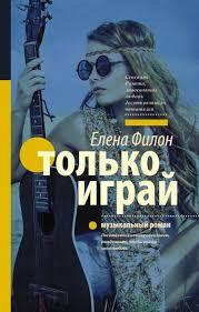 «<b>Только играй</b>» <b>Филон</b> Елена Сергеевна - описание книги ...