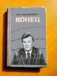 Чрезвычайное положение в Украине вводиться не будет, - Клюев - Цензор.НЕТ 6168