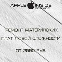 Товары APPLE INSIDE STORE & SERVICE – 45 товаров ...