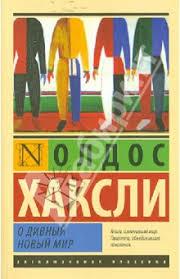 """Книга: """"О <b>дивный</b> новый мир"""" - <b>Олдос Хаксли</b>. Купить книгу ..."""