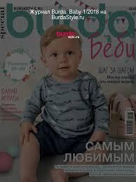 Burda. <b>Baby</b> 1/2018 на BurdaStyle.ru
