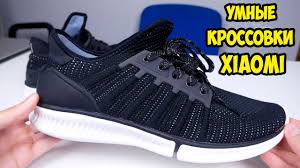 Умные кроссовки Xiaomi Mijia. <b>Xiaomi Mijia Smart</b> Shoes - YouTube