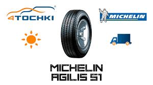Летняя <b>шина Michelin Agilis</b> 51 на 4 точки. Шины и диски 4точки ...
