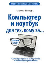 Компьютер и ноутбук для тех, кому за... - Виннер М. | Купить книгу ...