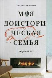 <b>Моя доисторическая</b> семья - <b>Бойс</b> Карин | Купить книгу с ...