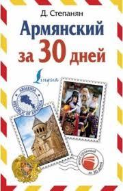 """Книга: """"<b>Армянский за</b> 30 дней"""" - <b>Дарий Степанян</b>. Купить книгу ..."""