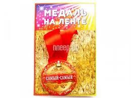 Купить <b>Медаль Эврика Самый Самый 98377</b> по низкой цене в ...
