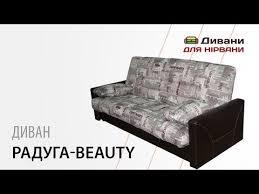 <b>Диван Радуга</b> Beauty. Фабрика AFCI - YouTube