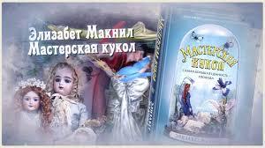 Элизабет <b>Макнил</b>. <b>Мастерская кукол</b> - YouTube