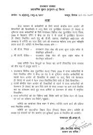 rajasthan govt th pay commission panel calculator pension rajasthan govt 7th pay commission panel 2017 calculator pension pay scale salary report