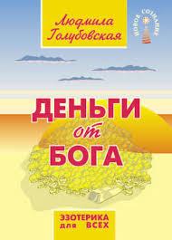 <b>Людмила Голубовская</b>, <b>Деньги от</b> Бога – читать онлайн ...