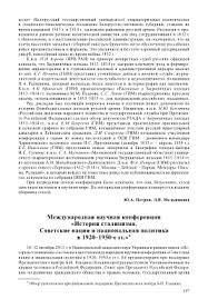 МЕЖДУНАРОДНАЯ НАУЧНАЯ КОНФЕРЕНЦИЯ «ИСТОРИЯ ...