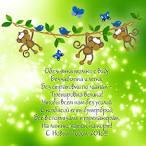Поздравления от обезьяны с новым годом