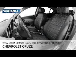 "Установка <b>авточехлов</b> на Chevrolet Cruze экокожа (""рисунок ..."