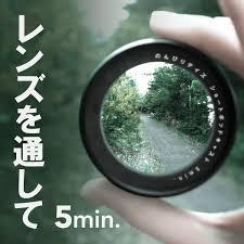 レンズを通して 5min.|カメラと音楽