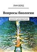 <b>Лим Ворд</b> книга Новая наука. Исследования на кухонном столе ...