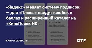 «Яндекс» меняет систему подписок — для «<b>Плюса</b>» введут ...