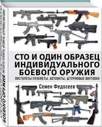 """Книга """"<b>Сто и</b> один образец индивидуального боевого оружия ..."""