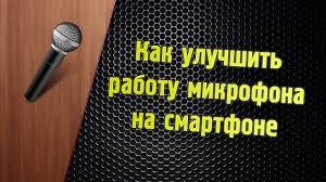 Как улучшить работу микрофона на смартфоне. (для Android MTK)