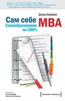 <b>Сам себе MBA</b>. Самообразование на 100% - Джош Кауфман ...