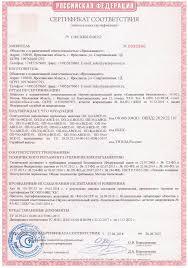 Сертификат соответствия на <b>огнетушители порошковые ОП</b>-4