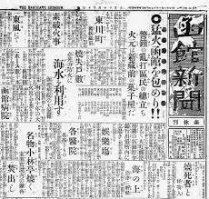 「函館大火」の画像検索結果
