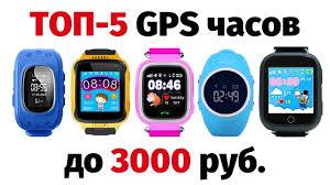 ТОП 5 GPS часов до 3000 руб на SeTracker - YouTube