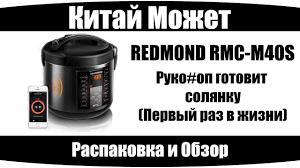 <b>REDMOND RMC</b>-<b>M40S</b> / Варю солянку (да и суп) первый раз в ...