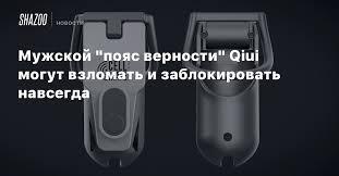"""<b>Мужской</b> """"<b>пояс верности</b>"""" Qiui могут взломать и заблокировать ..."""