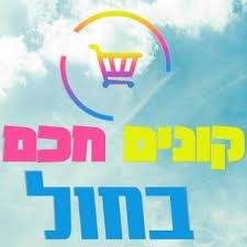 קונים חכם בחול - Home | Facebook